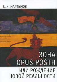Зона opus posth,или рождение новой реальности