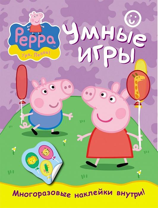 Свинка Пеппа. Умные игры (с наклейками)