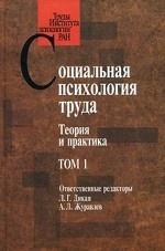Социальная психология труда: Теория и практика. Т. 1. Дикая Л.Г., Журавлев А.Л.