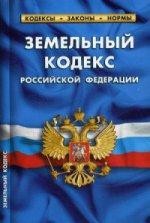 Земельный кодекс РФ.по сост.на 01.02.17