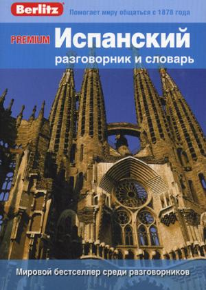 PREMIUM Испанский разговорник и словарь Berlitz (полноцвет, меловка)