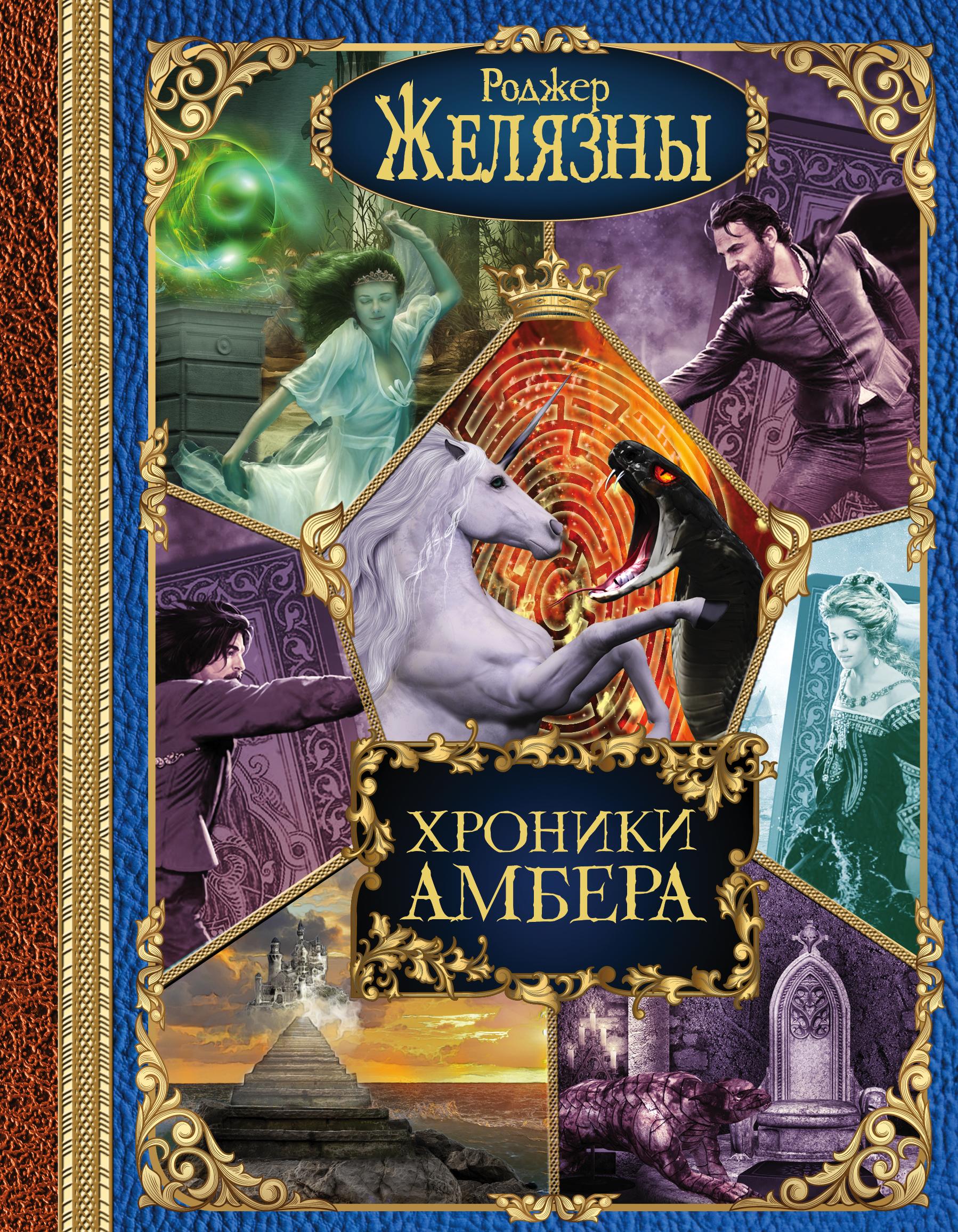 Желязны Р. Хроники Амбера