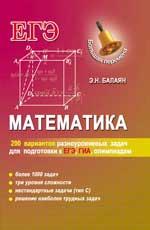 Математика:200 вариантов разноуровневых задач