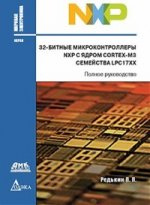 32-битные микроконтроллеры NXP с ядром Cortex-M3