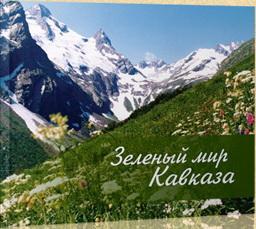 Зеленый мир Кавказа