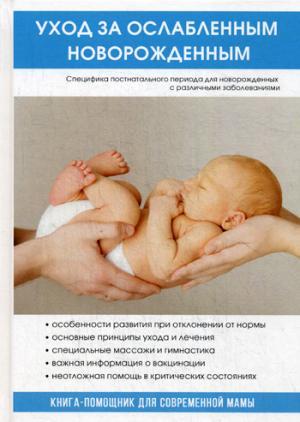 Уход за ослабленным новорожденным.