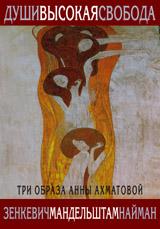 Души высокая свобода.Три образа Анны Ахматовой +с/о