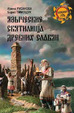 НРУС Языческие святилища древних славян  (12+)