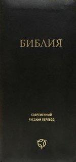 Библия 047YZTI кожан.перепл.с молнией и индексами,черная
