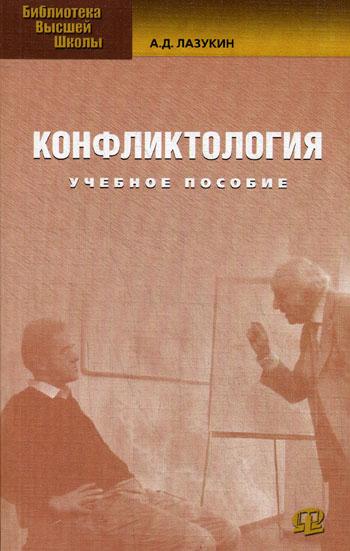 Конфликтология. 2-е изд., стер.... Лазукин А.Д.