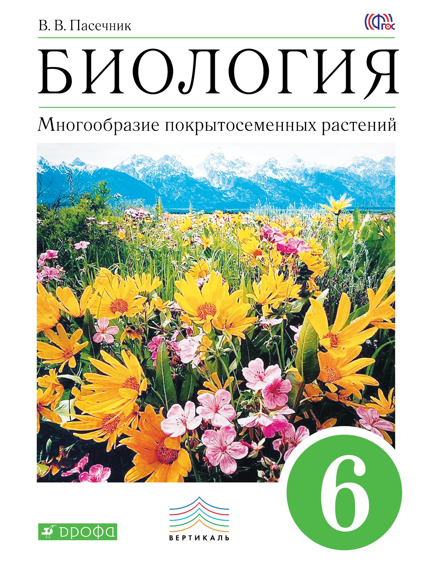 Биология. Мног. покр. рас. 6кл [Учеб] Вертикаль ФП