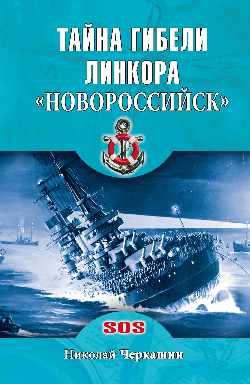 SOS Тайна гибели линкора Новороссийск (12+)