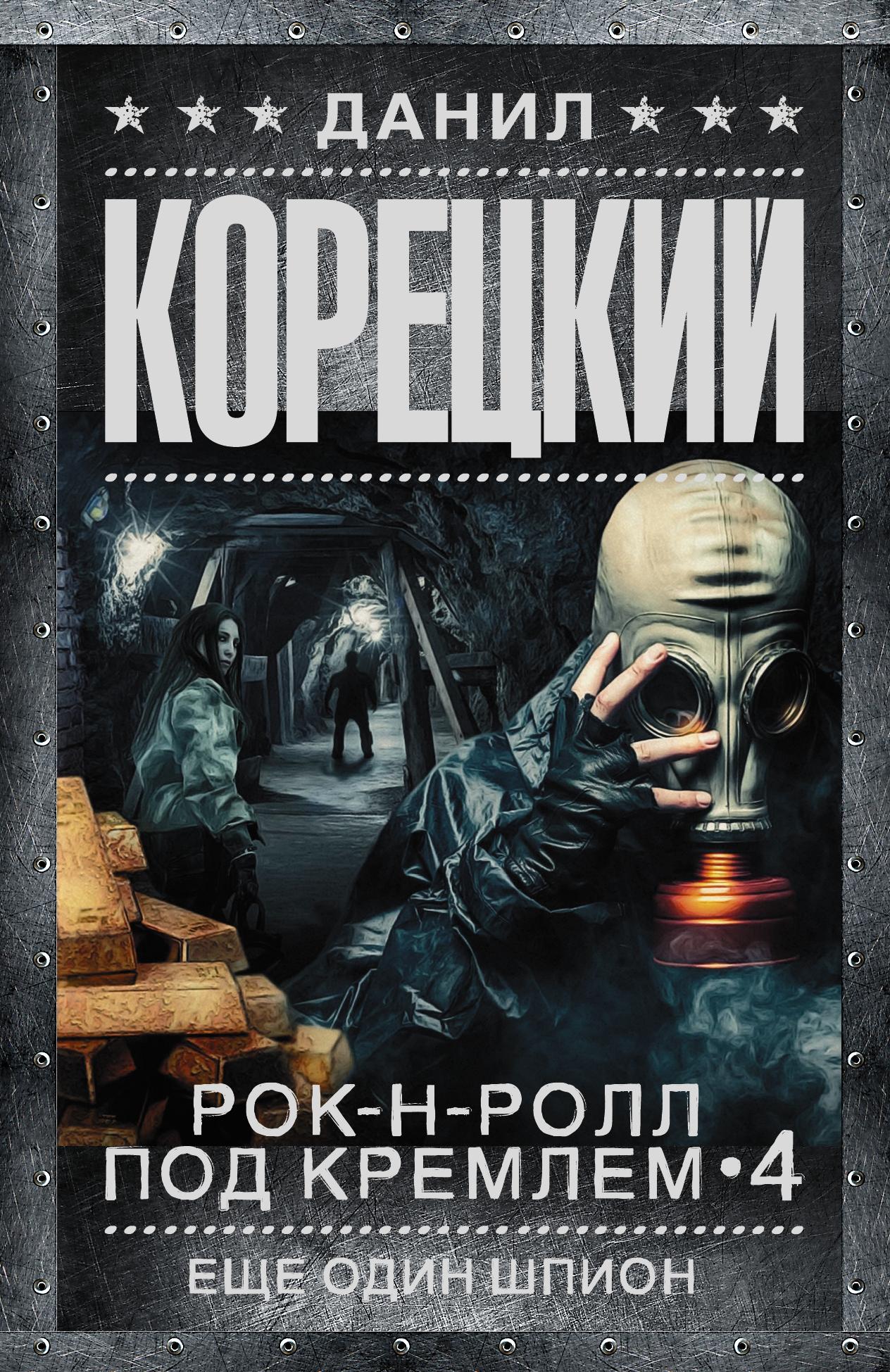 Скачать книгу корецкого найти шпиона