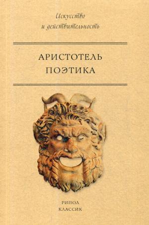 Поэтика. Аристотель