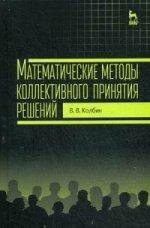 Математические методы коллективного принятия решений: Учебное пособие. Колбин В.В.