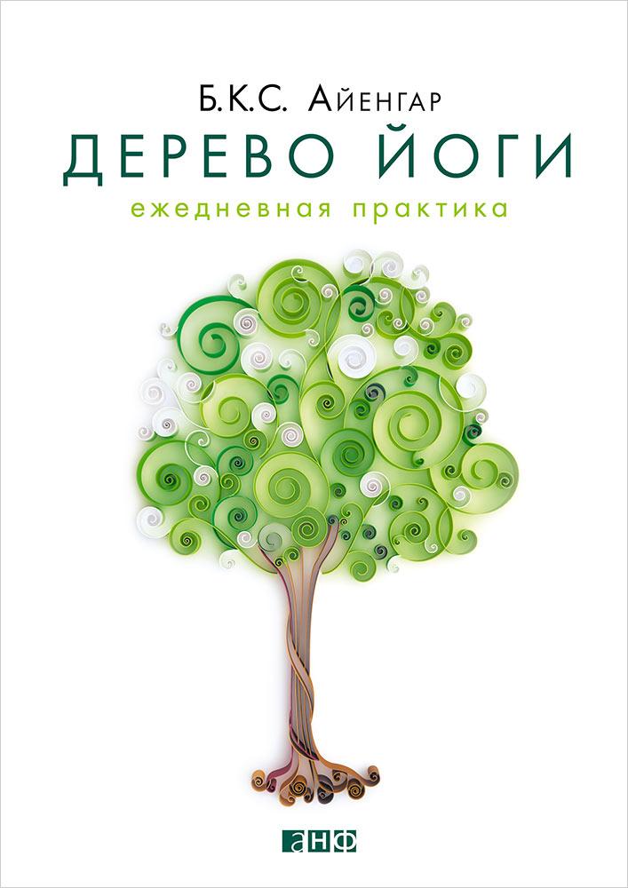 Дерево йоги: Ежедневная практика. 4-е изд. Айенгар Б. К. С.