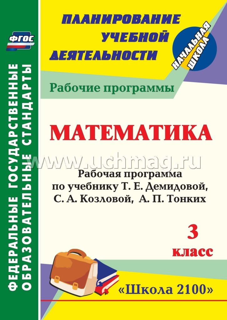 Математика 3 кл Демидова (Рабочая программа)