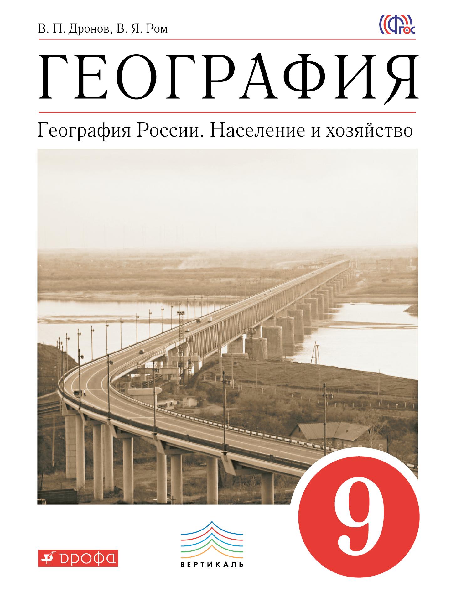 География России. Нас. и хоз. 9кл [Уч.] Вертикаль