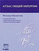 Атлас оперативной хирургии. Шумпелик Ф.