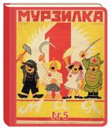 Все на Первомай! (№5,май 1926г)