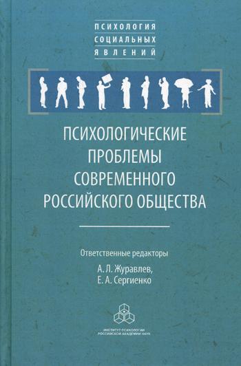 Психологические проблемы совр.российского общества