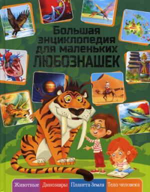 Большая энциклопедия для  маленьких любознашек. Любка М.