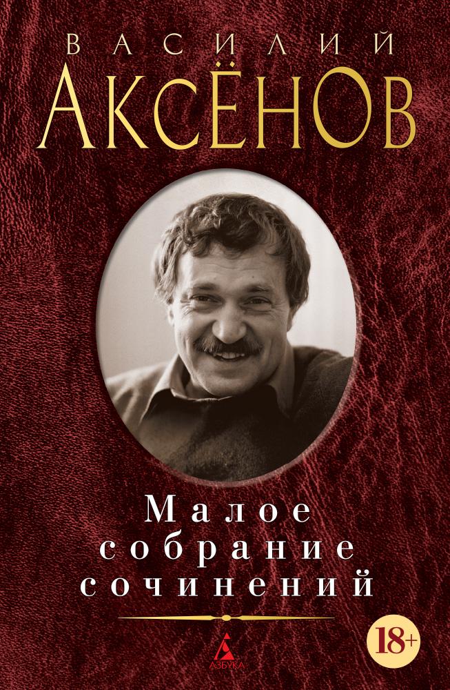 Малое собрание сочинений/Аксенов В.