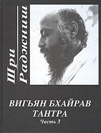 Ошо. Вигьян Бхайрав Тантра. Часть 3 (новое 2-изд.)