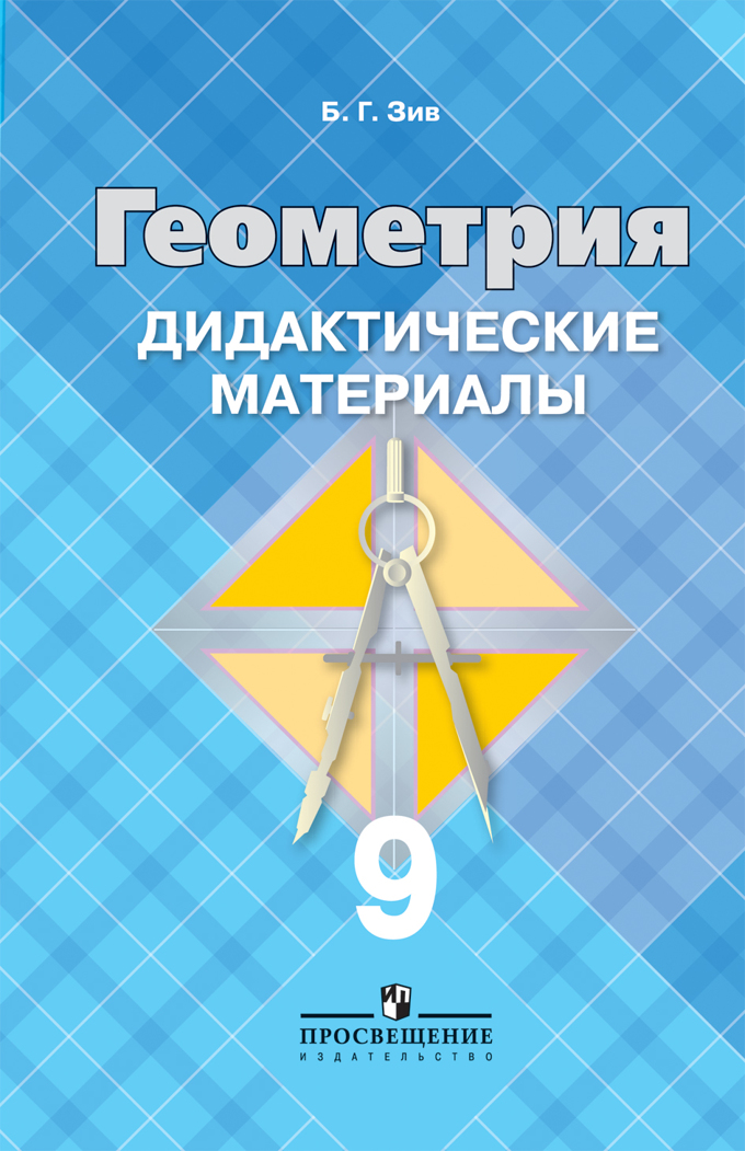 Геометрия  9кл [Дидакт. матер.] (к уч. Атанасяна)