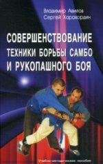 Совершенствование техники борьбы самбо и рукопашного боя: Учебно-методическое пособие. Авилов В.И Харахордин С.Е