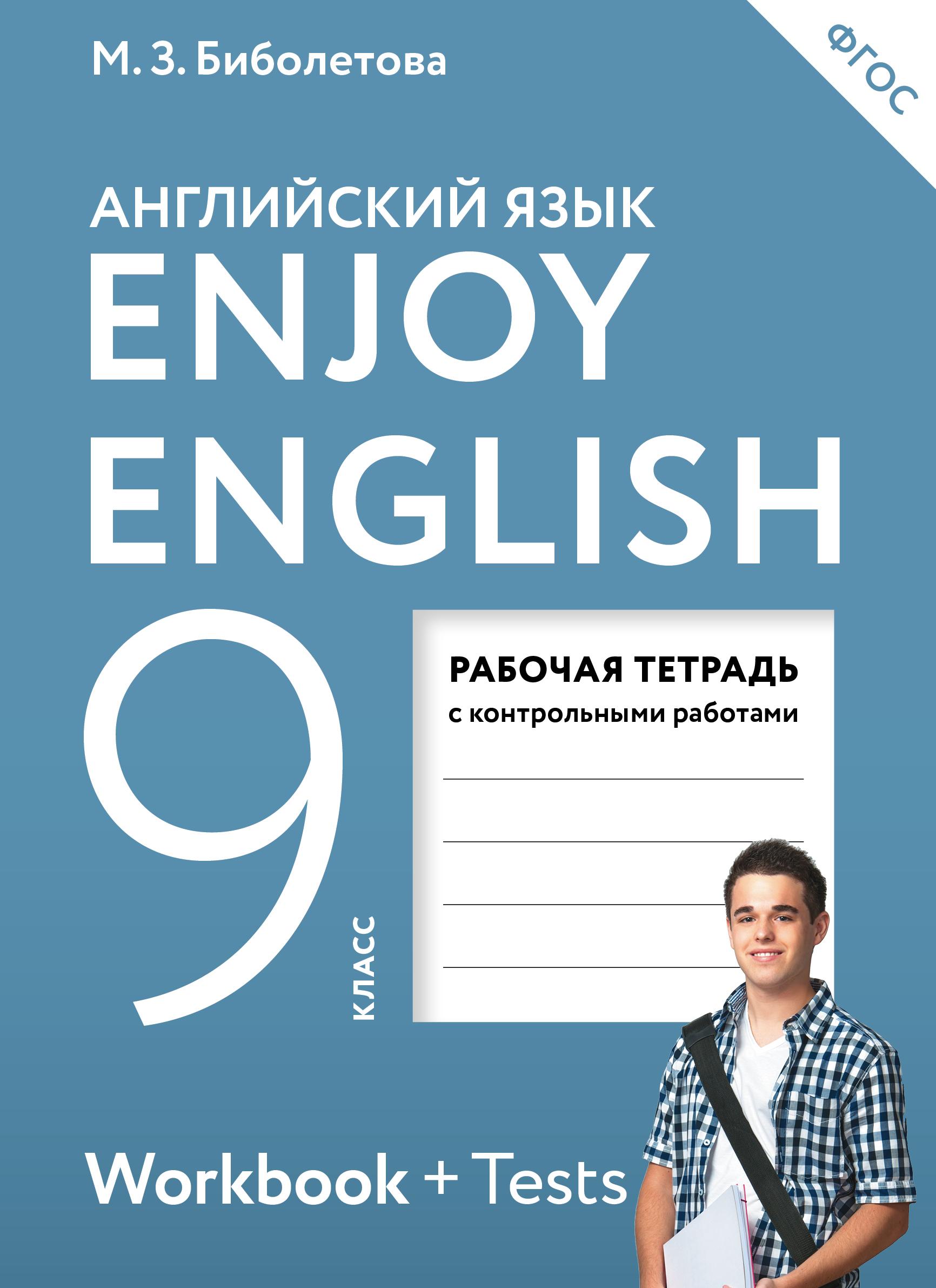 Enjoy english 9: workbook / английский с удовольствием. 9 класс.