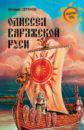 НРУС Одиссея варяжской Руси (12+)