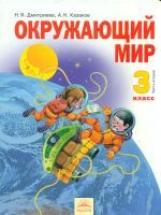Окружающий мир 3кл ч2 [Учебник] ФГОС