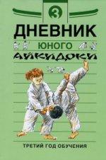 Дневник юного айкидоки. Третий год обучения