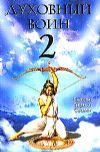 Духовный воин 2. Превратить вожделение в любовь