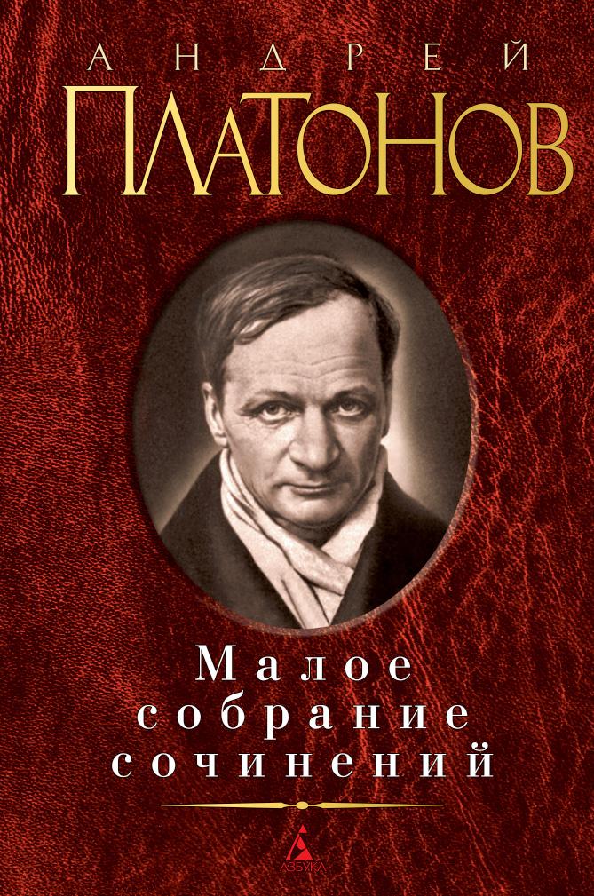 Малое собрание сочинений/Платонов А.