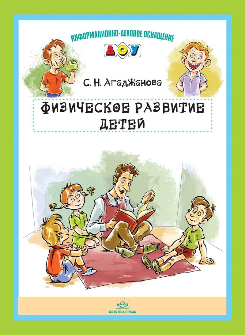 Физическое развитие детей.