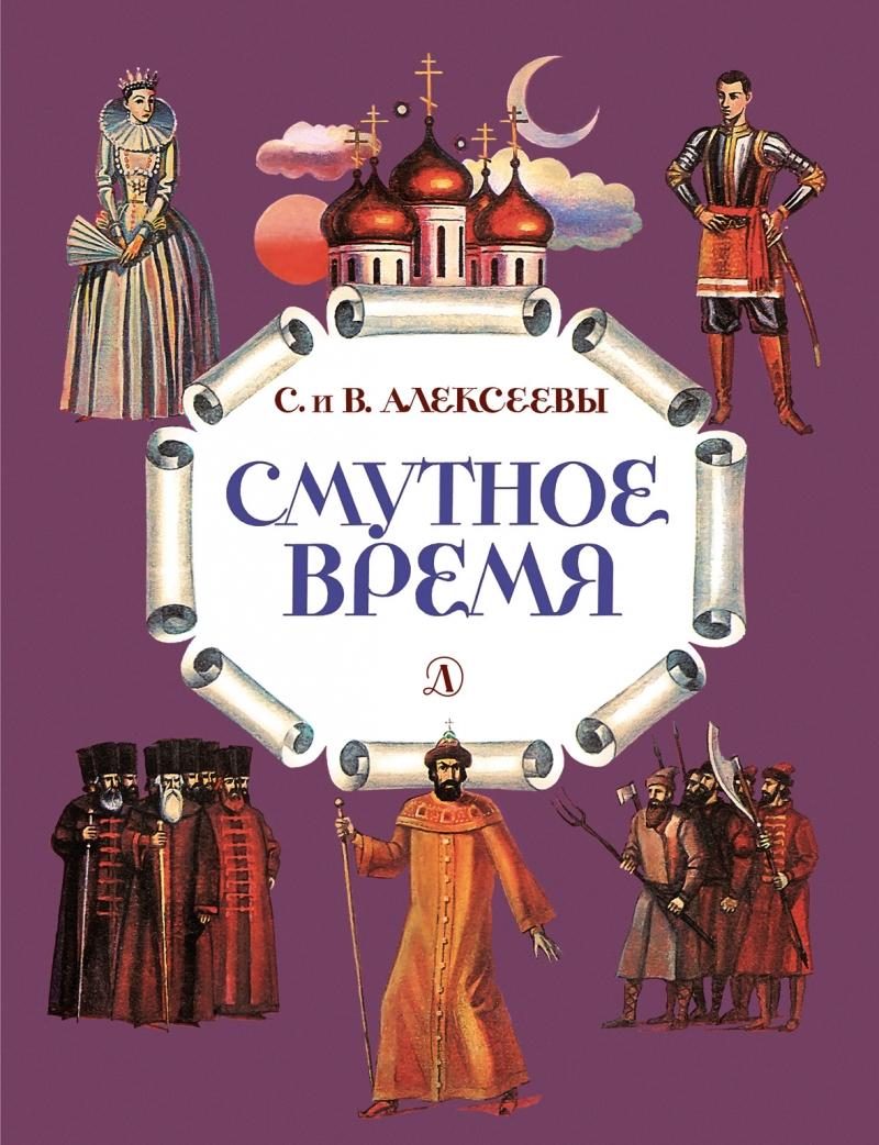 Смутное время : рассказы о русских царях и самозванцах начала XVII века