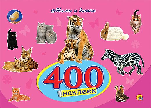 400 НАКЛЕЕК. МАМЫ И ДЕТКИ