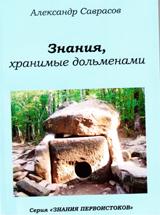 Знания, хранимые дольменами Кн. 1