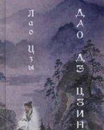 Дао дэ цзин (перевод Ян Хин Шун) 3-е изд.