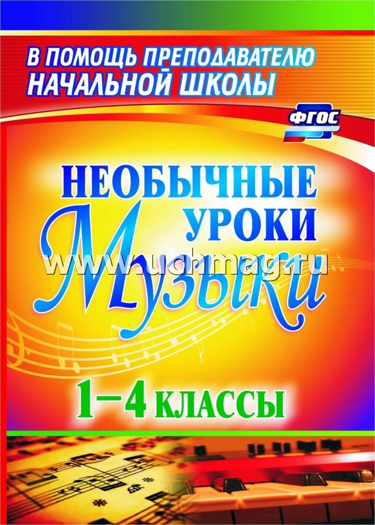 Необычные уроки музыки 1-4 кл