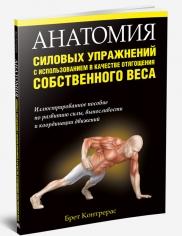 Анатомия силовых упражнений с использованием в качестве отягощения собственного веса. 4-е изд