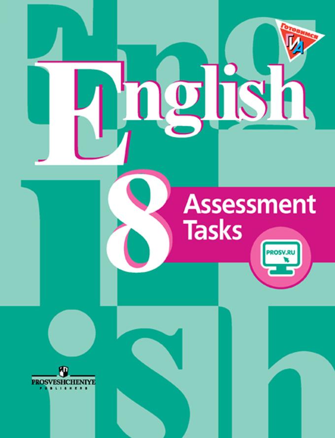 английский в фокусе 8 класс фгос