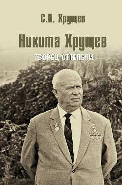 Никита Хрущев. Творец оттепели  (12+)