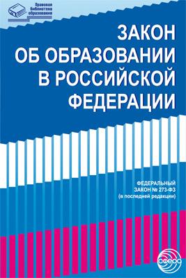 Закон «Об образовании в Российской Федерации» от 29.12.2012 г. № 273-ФЗ в редакции на 01.09.2015 г.