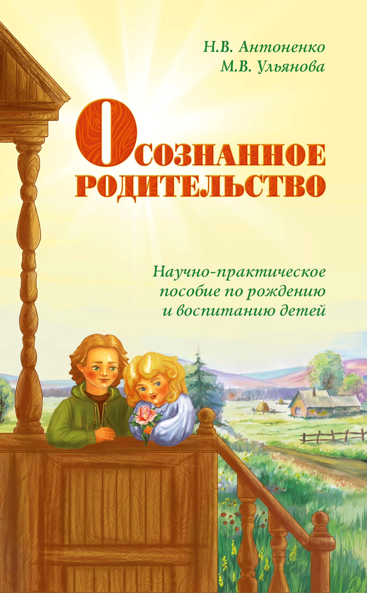 Осознанное родительство. Научно-практическое руководство по рождению и воспитанию детей