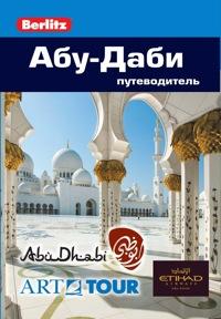 Абу-Даби: Путеводитель/Berlitz