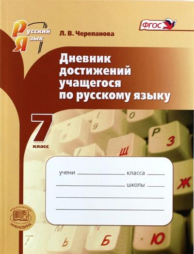 Русский язык 7кл [Дневник достижений] Черепанова