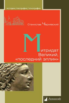 Митридат Великий, «последний эллин»
